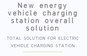 Electric Vehicles Charger Manufacturers in China.