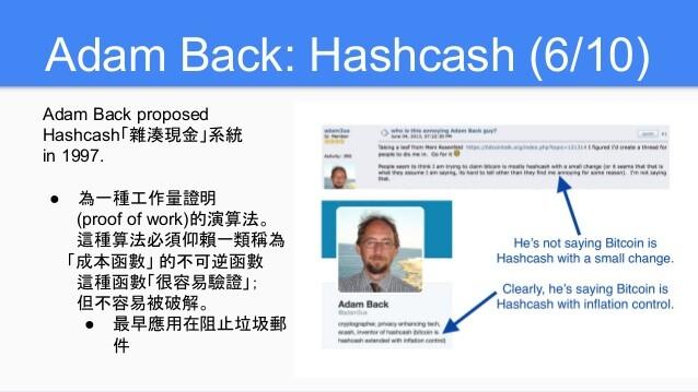 Hashcash