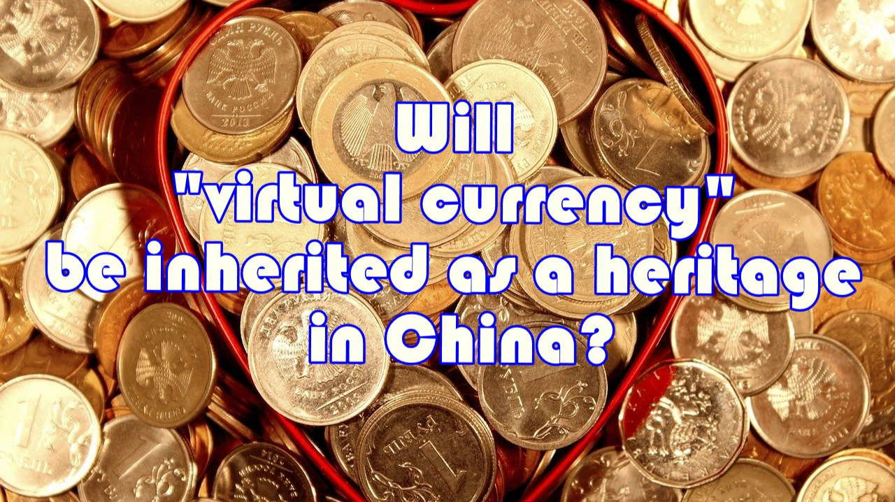 """Will """"virtual currency"""" be inherited as a heritage in China?"""