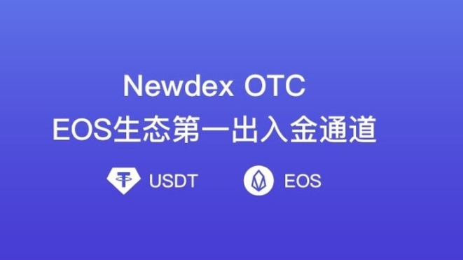 Newdex's OTC service is an easy to use crypto-fiat trading platform
